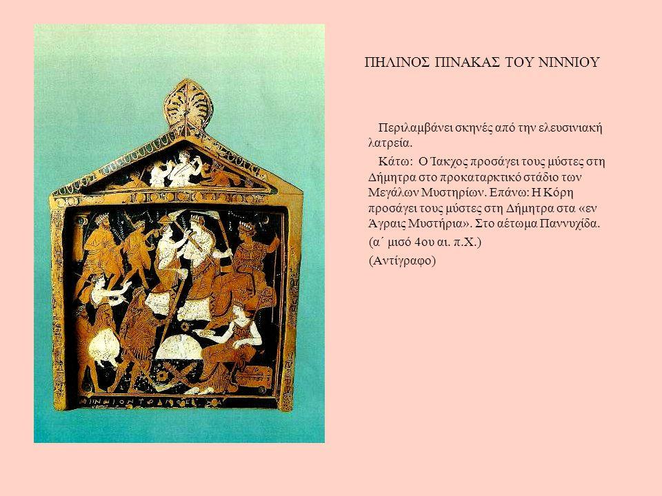 ΠΗΛΙΝΟΣ ΠΙΝΑΚΑΣ ΤΟΥ ΝΙΝΝΙΟΥ Περιλαμβάνει σκηνές από την ελευσινιακή λατρεία. Κάτω: Ο Ίακχος προσάγει τους μύστες στη Δήμητρα στο προκαταρκτικό στάδιο