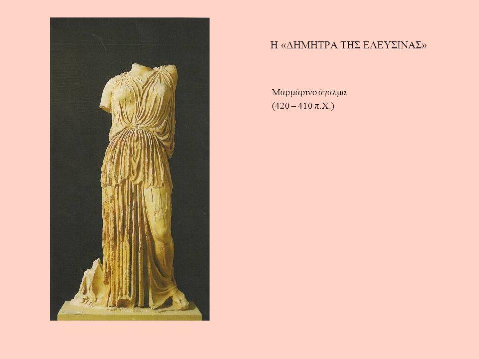 Η «ΔΗΜΗΤΡΑ ΤΗΣ ΕΛΕΥΣΙΝΑΣ» Μαρμάρινο άγαλμα (420 – 410 π.Χ.)