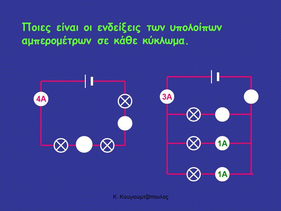 Κ.Κουγιουμτζόπουλος Ποιες είναι οι ενδείξεις των υπολοίπων αμπερομέτρων σε κάθε κύκλωμα.