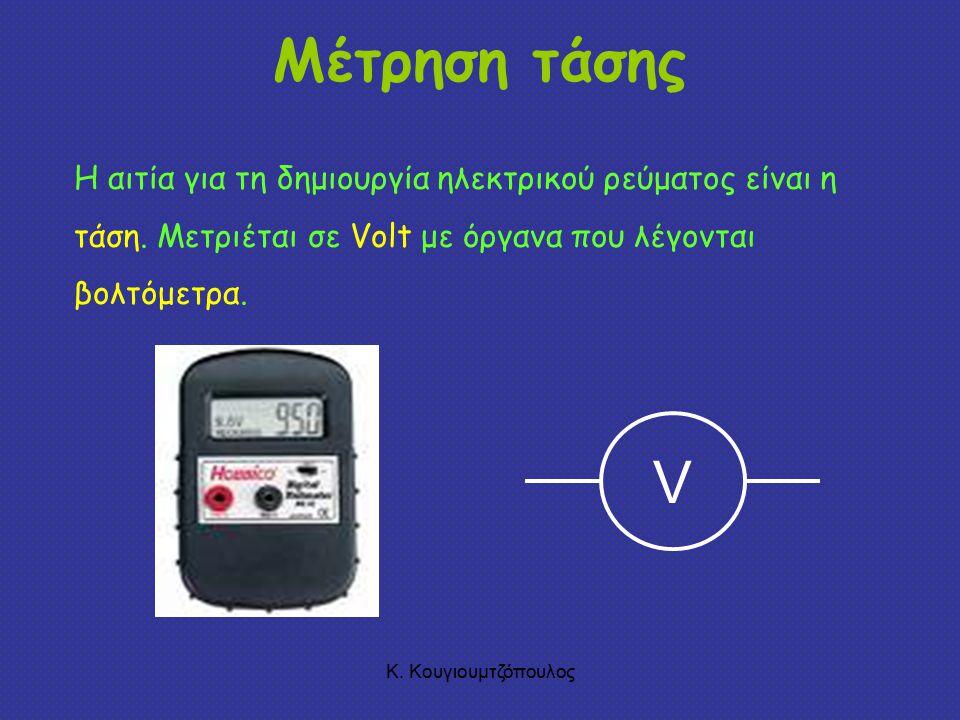 Κ.Κουγιουμτζόπουλος Μέτρηση τάσης Η αιτία για τη δημιουργία ηλεκτρικού ρεύματος είναι η τάση.