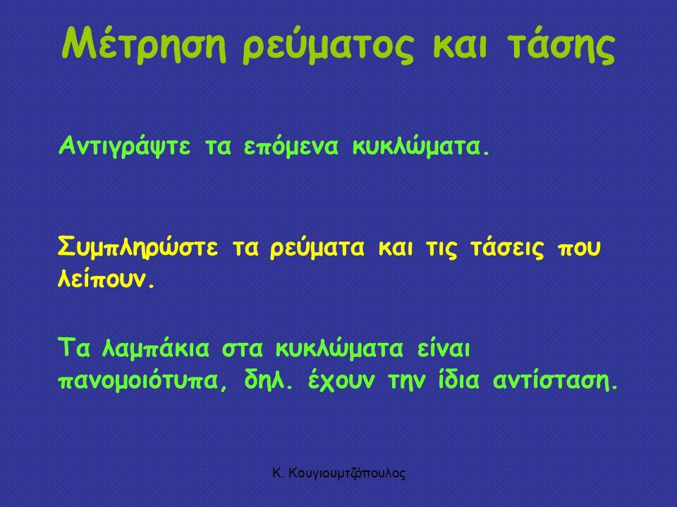 Κ.Κουγιουμτζόπουλος Μέτρηση ρεύματος και τάσης Αντιγράψτε τα επόμενα κυκλώματα.