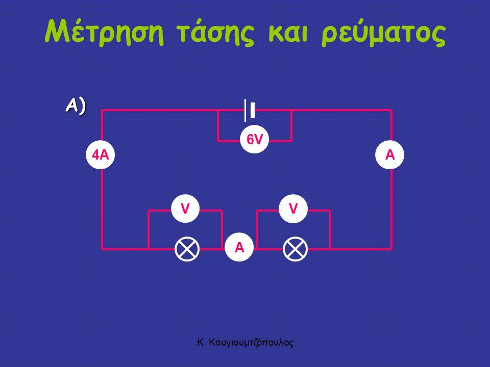 Κ. Κουγιουμτζόπουλος Μέτρηση τάσης και ρεύματος V V 6V 4A A A Α)Α)Α)Α)