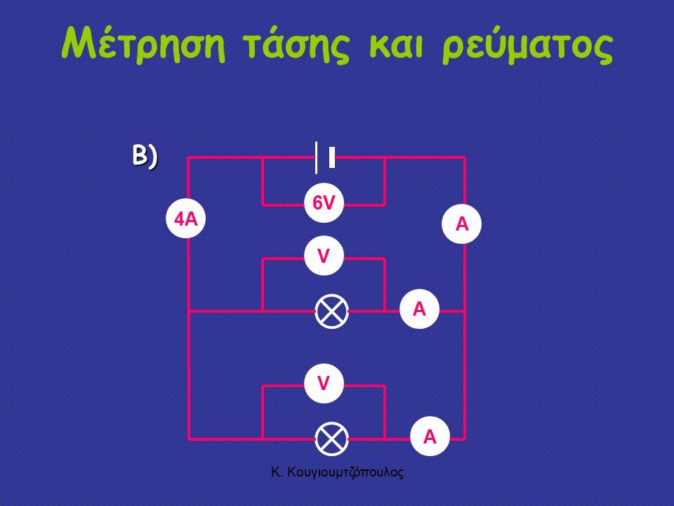 Κ. Κουγιουμτζόπουλος Μέτρηση τάσης και ρεύματος V V 6V 4A A A A Β)Β)Β)Β)