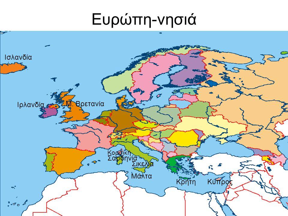 Ευρώπη-νησιά Ισλανδία Ιρλανδία Μ. Βρετανία Σικελία ΚρήτηΚύπρος Σαρδηνία Κορσική Μάλτα