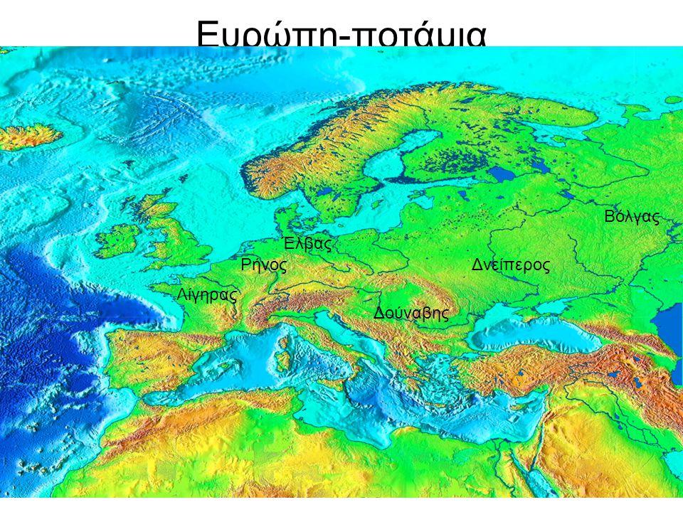 Ευρώπη-ποτάμια Λίγηρας Ρήνος Έλβας Δούναβης Βόλγας Δνείπερος