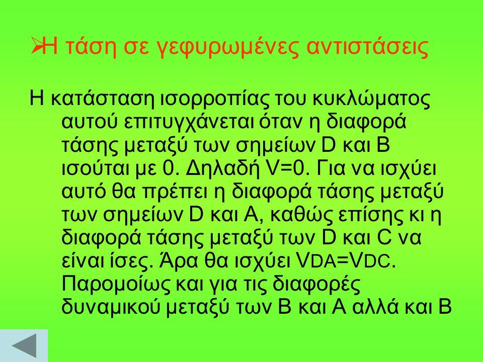 και C.Άρα: V BA =V BC.