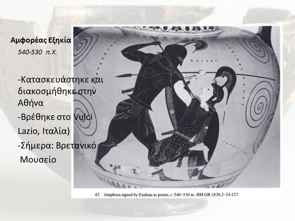 Αμφορέας Εξηκία 540-530 π.Χ. -Κατασκευάστηκε και διακοσμήθηκε στην Αθήνα -Βρέθηκε στο Vulci Lazio, Ιταλία) -Σήμερα: Βρετανικό Μουσείο
