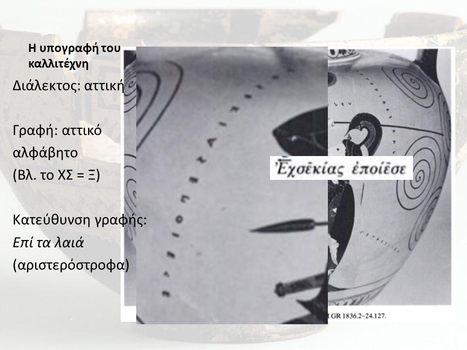 Η υπογραφή του καλλιτέχνη Διάλεκτος: αττική Γραφή: αττικό αλφάβητο (Βλ. το ΧΣ = Ξ) Κατεύθυνση γραφής: Επί τα λαιά (αριστερόστροφα)