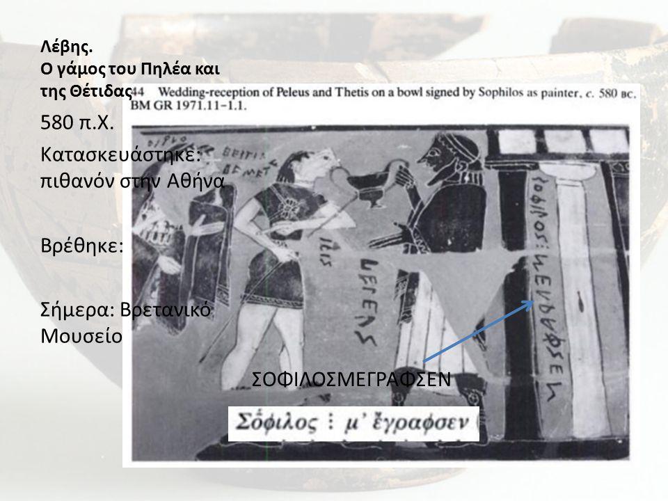 Λέβης. Ο γάμος του Πηλέα και της Θέτιδας 580 π.Χ. Κατασκευάστηκε: πιθανόν στην Αθήνα Βρέθηκε: Σήμερα: Βρετανικό Μουσείο ΣΟΦΙΛΟΣΜΕΓΡΑΦΣΕΝ