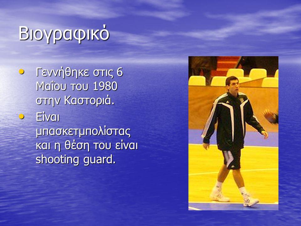 Βιογραφικό Γεννήθηκε στις 6 Μαΐου του 1980 στην Καστοριά.