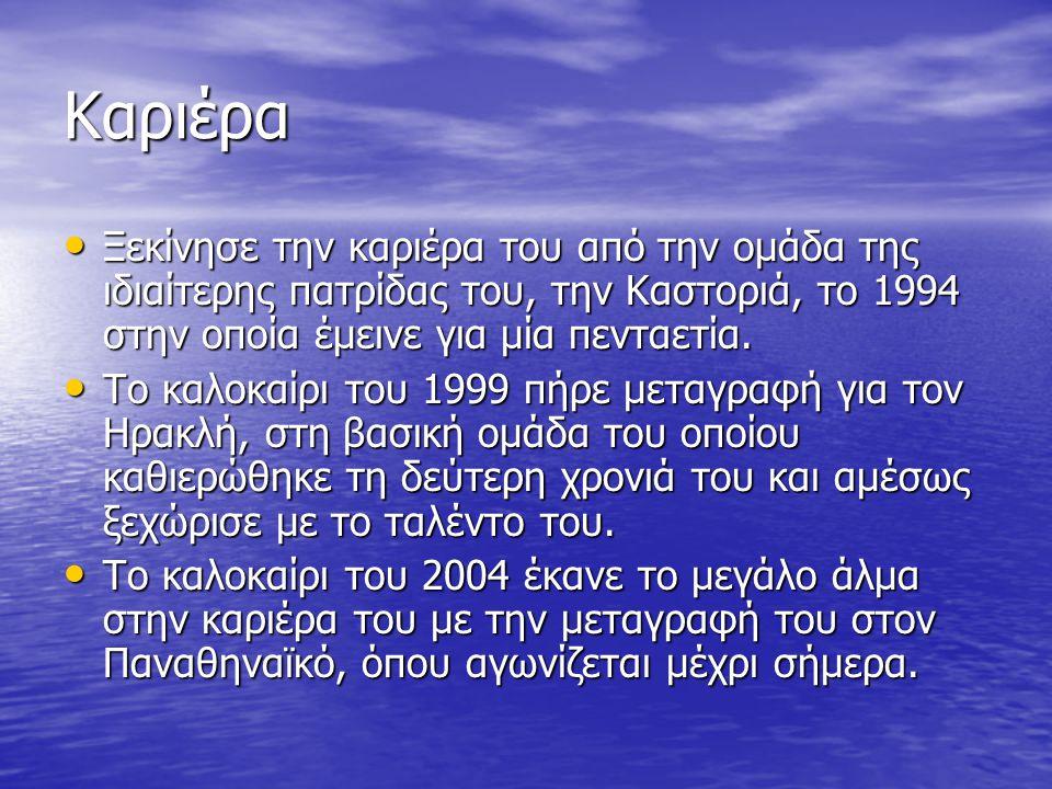 Καριέρα Ξεκίνησε την καριέρα του από την ομάδα της ιδιαίτερης πατρίδας του, την Καστοριά, το 1994 στην οποία έμεινε για μία πενταετία.