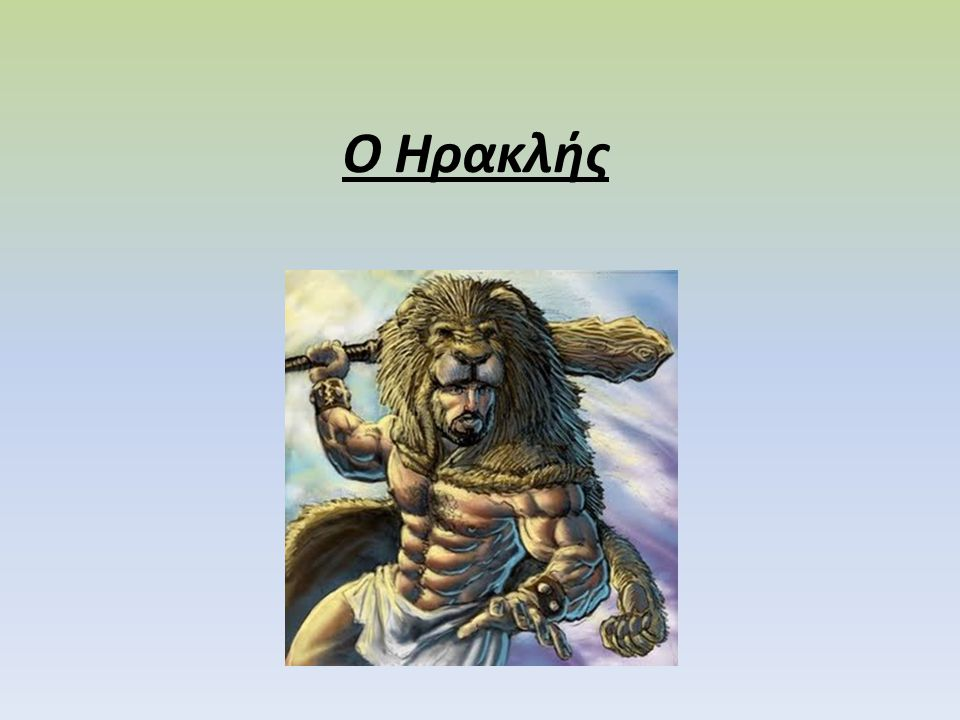 Ο Ηρακλής