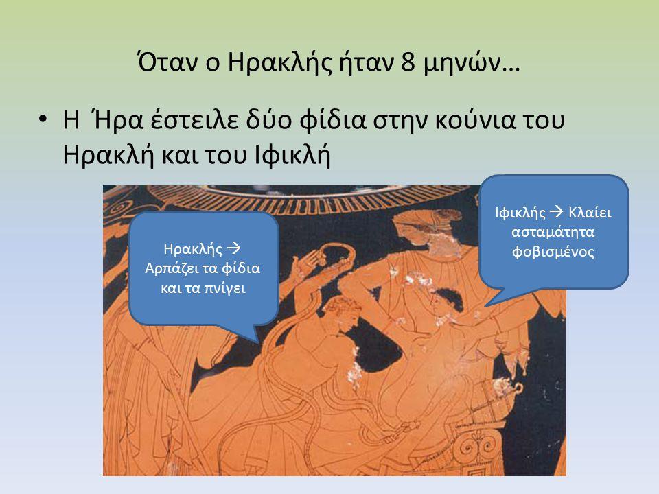 Όταν ο Ηρακλής ήταν 8 μηνών… Η Ήρα έστειλε δύο φίδια στην κούνια του Ηρακλή και του Ιφικλή Ηρακλής  Αρπάζει τα φίδια και τα πνίγει Ιφικλής  Κλαίει α
