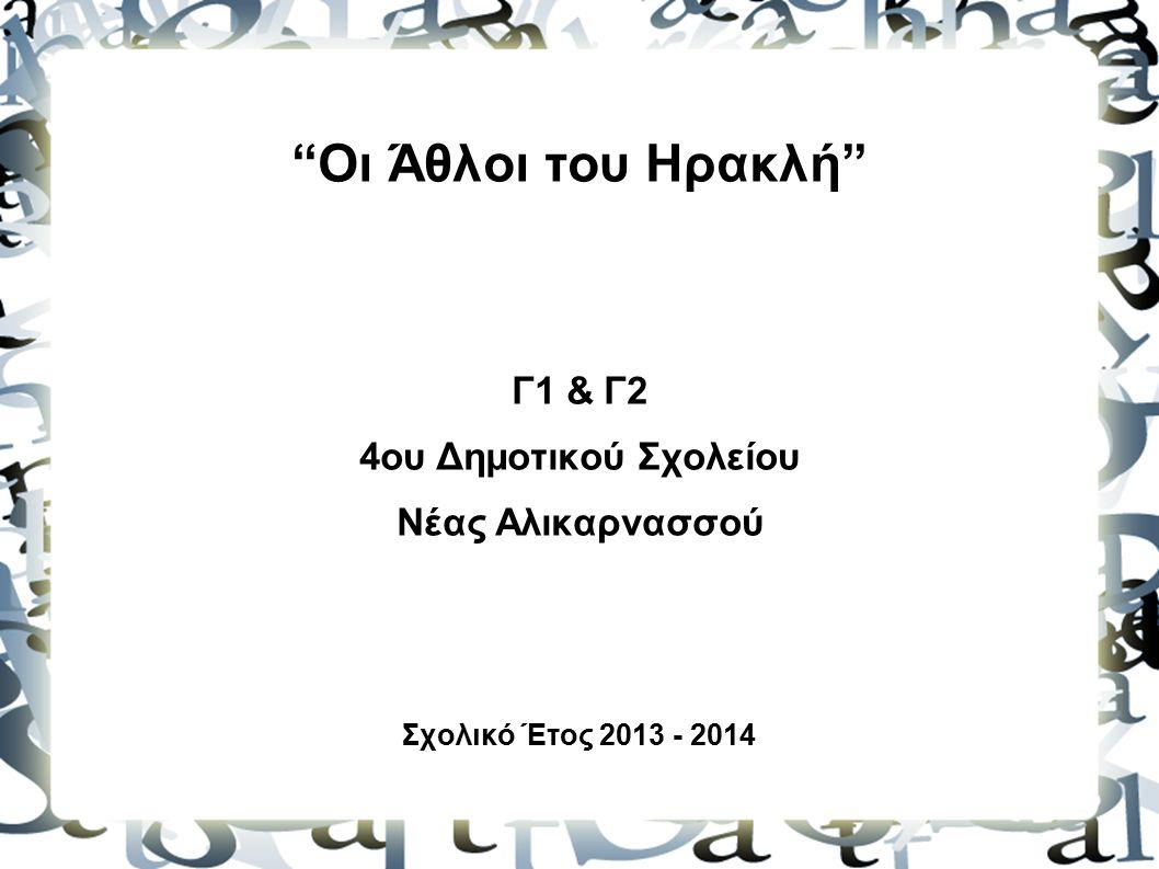 """""""Οι Άθλοι του Ηρακλή"""" Γ1 & Γ2 4ου Δημοτικού Σχολείου Νέας Αλικαρνασσού Σχολικό Έτος 2013 - 2014"""