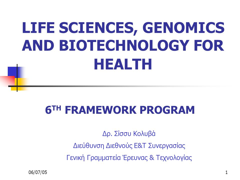 06/07/0512 LIFE SCIENCES, GENOMICS AND BIOTECHNOLOGY FOR HEALTH GLOBAL CHANGE & ECOSYSTEMS Application of knowledge and technologies in the field of genomics and biotechnology for health Αριθμός και % συμμετοχών ανά νομικό πρόσωπο στις προτάσεις που αξιολογήθηκαν