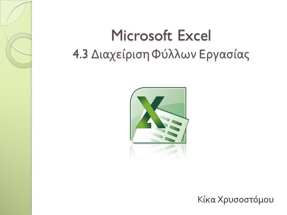 Microsoft Excel 4.3 Διαχείριση Φύλλων Εργασίας Κίκα Χρυσοστόμου