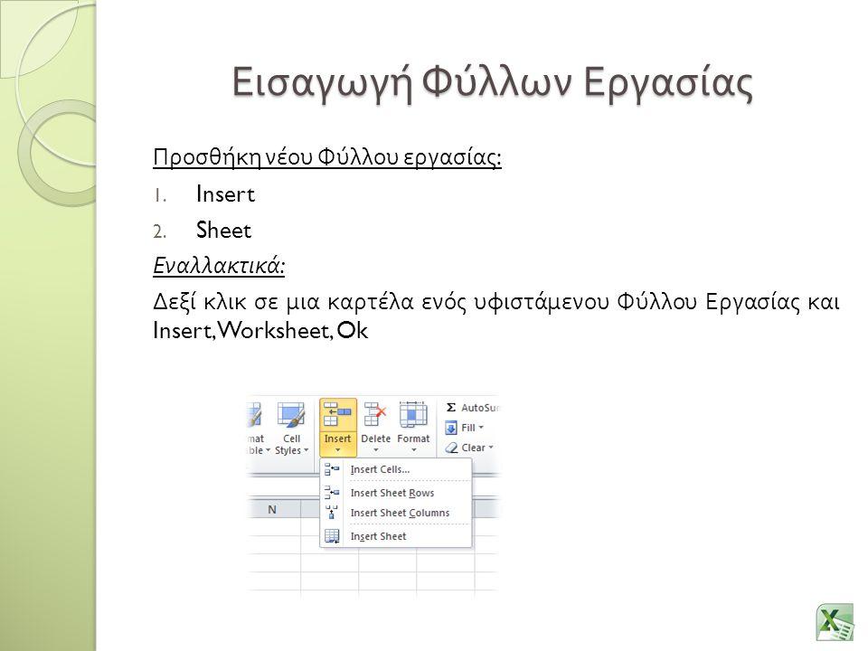 Εισαγωγή Φύλλων Εργασίας Προσθήκη νέου Φύλλου εργασίας : 1. Insert 2. Sheet Εναλλακτικά : Δεξί κλικ σε μια καρτέλα ενός υφιστάμενου Φύλλου Εργασίας κα
