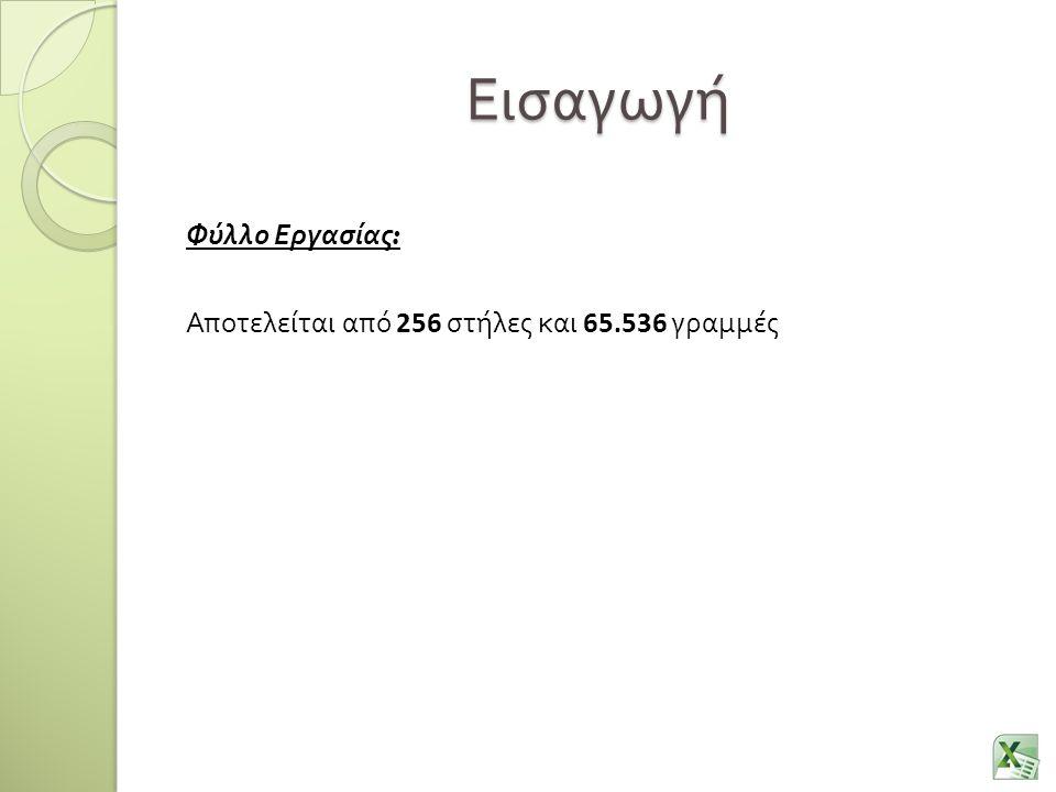 Εισαγωγή Φύλλο Εργασίας : Αποτελείται από 256 στήλες και 65.536 γραμμές