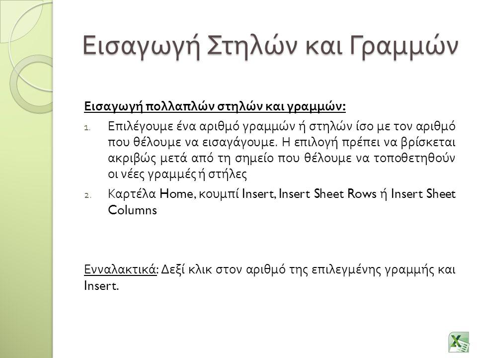 Εισαγωγή Στηλών και Γραμμών Εισαγωγή πολλαπλών στηλών και γραμμών : 1.