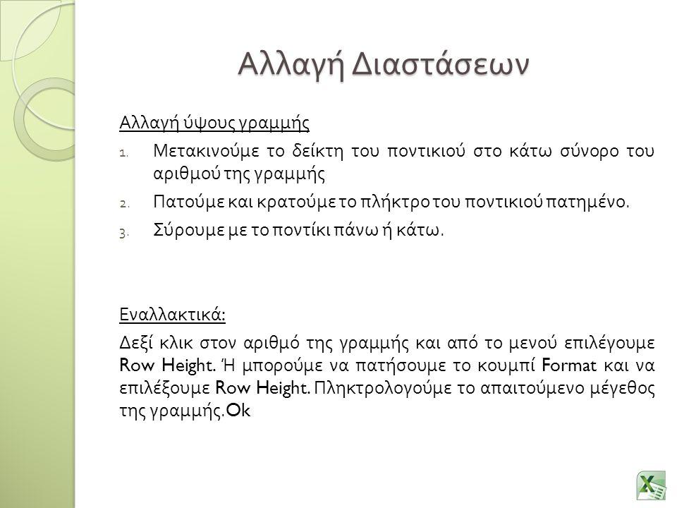 Αλλαγή Διαστάσεων Αλλαγή ύψους γραμμής 1.
