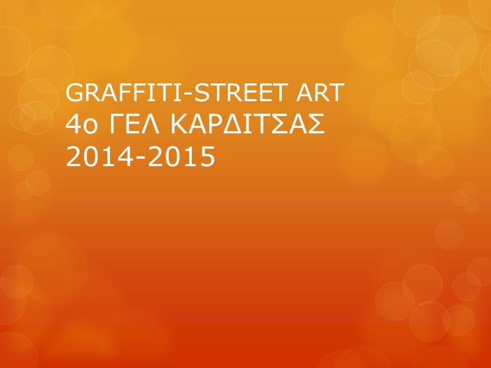 GRAFFITI-STREET ART 4o ΓΕΛ ΚΑΡΔΙΤΣΑΣ 2014-2015