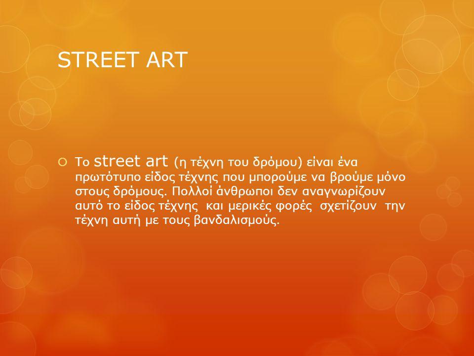  Το street art (η τέχνη του δρόμου) είναι ένα πρωτότυπο είδος τέχνης που μπορούμε να βρούμε μόνο στους δρόμους. Πολλοί άνθρωποι δεν αναγνωρίζουν αυτό