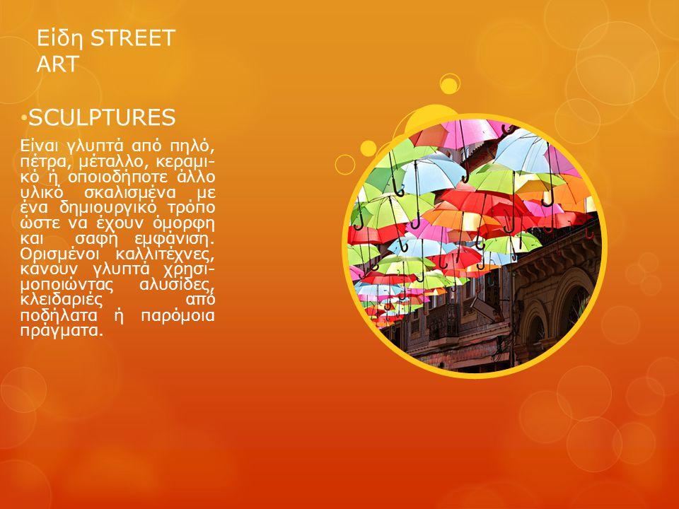 Είδη STREET ART SCULP Τ URES Είναι γλυπτά από πηλό, πέτρα, μέταλλο, κεραμι- κό ή οποιοδήποτε άλλο υλικό σκαλισμένα με ένα δημιουργικό τρόπο ώστε να έχ