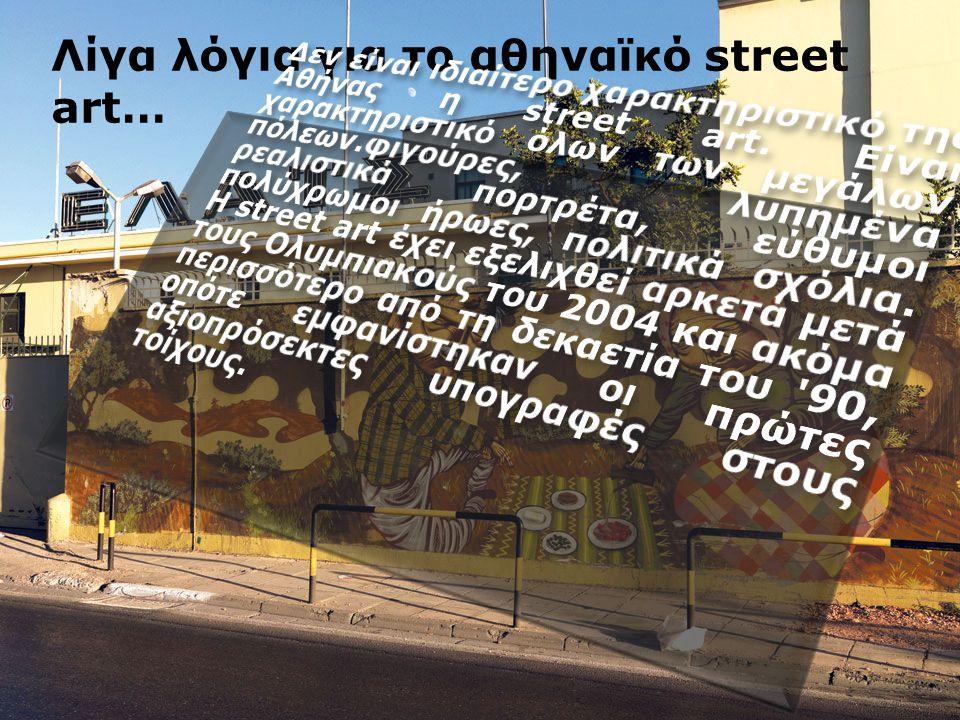 Λίγα λόγια για το αθηναϊκό street art…