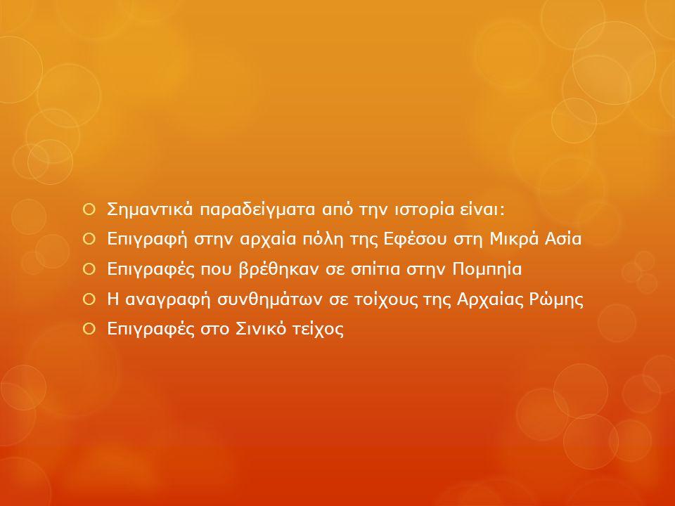  Σημαντικά παραδείγματα από την ιστορία είναι:  Επιγραφή στην αρχαία πόλη της Εφέσου στη Μικρά Ασία  Επιγραφές που βρέθηκαν σε σπίτια στην Πομπηία