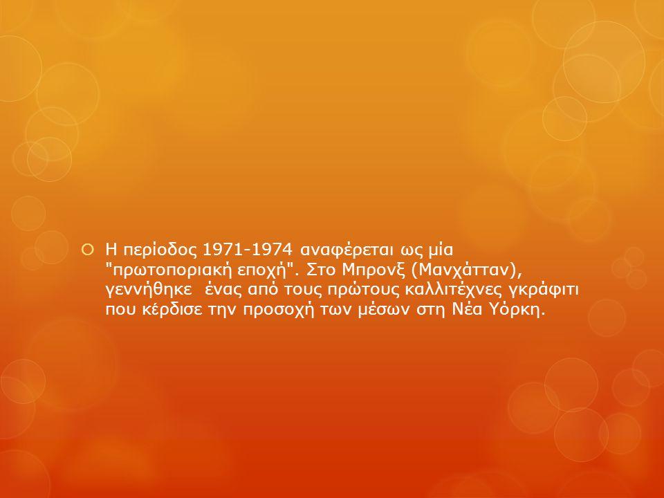  Η περίοδος 1971-1974 αναφέρεται ως μία