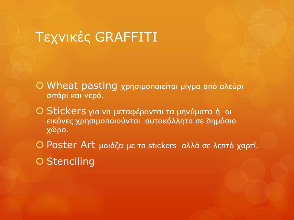 Τεχνικές GRAFFITI  Wheat pasting χρησιμοποιείται μίγμα από αλεύρι σιτάρι και νερό.  Stickers για να μεταφέρονται τα μηνύματα ή οι εικόνες χρησιμοποι