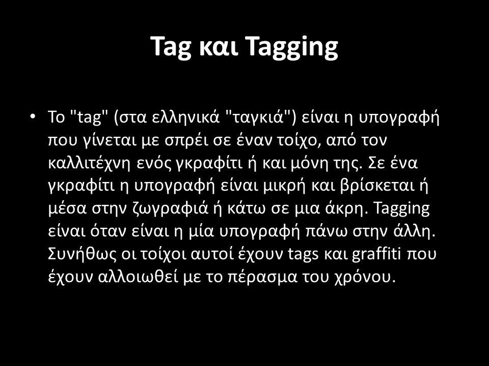 Tag και Tagging Το