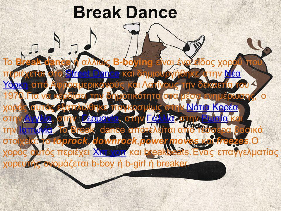 Break Dance To Break dance ή αλλιώς B-boying είναι ένα είδος χορού που περιέχεται στο Street Dance και δημιουργήθηκε στην Νέα Υόρκη από Αφροαμερικανού