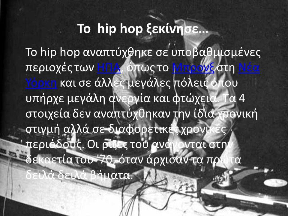 Το Hip-Hop δεν είναι ένας είδος μουσικής ή ένα είδος χορού, αλλά μία κουλτούρα που αποτελείται από 4 στοιχεία:μουσικήςχορού Rap (στίχοι) Break Dance χορός) Djing(Η μουσική) Graffiti (Η εικόνα)