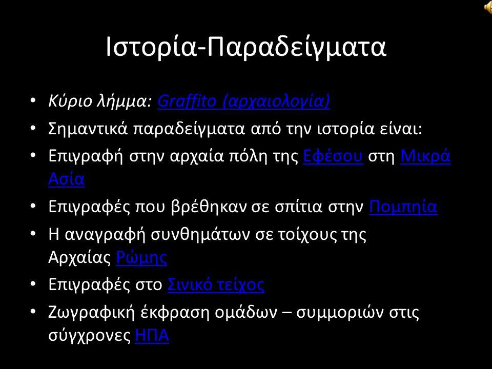 Ιστορία-Παραδείγματα Κύριο λήμμα: Graffito (αρχαιολογία)Graffito (αρχαιολογία) Σημαντικά παραδείγματα από την ιστορία είναι: Επιγραφή στην αρχαία πόλη