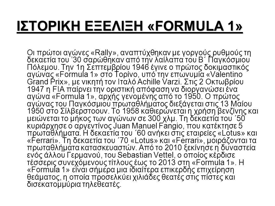 ΙΣΤΟΡΙΚΗ ΕΞΕΛΙΞΗ «FORMULA 1» Οι πρώτοι αγώνες «Rally», αναπτύχθηκαν με γοργούς ρυθμούς τη δεκαετία του '30 σαρώθηκαν από την λαίλαπα του Β΄ Παγκόσμιου Πόλεμου.