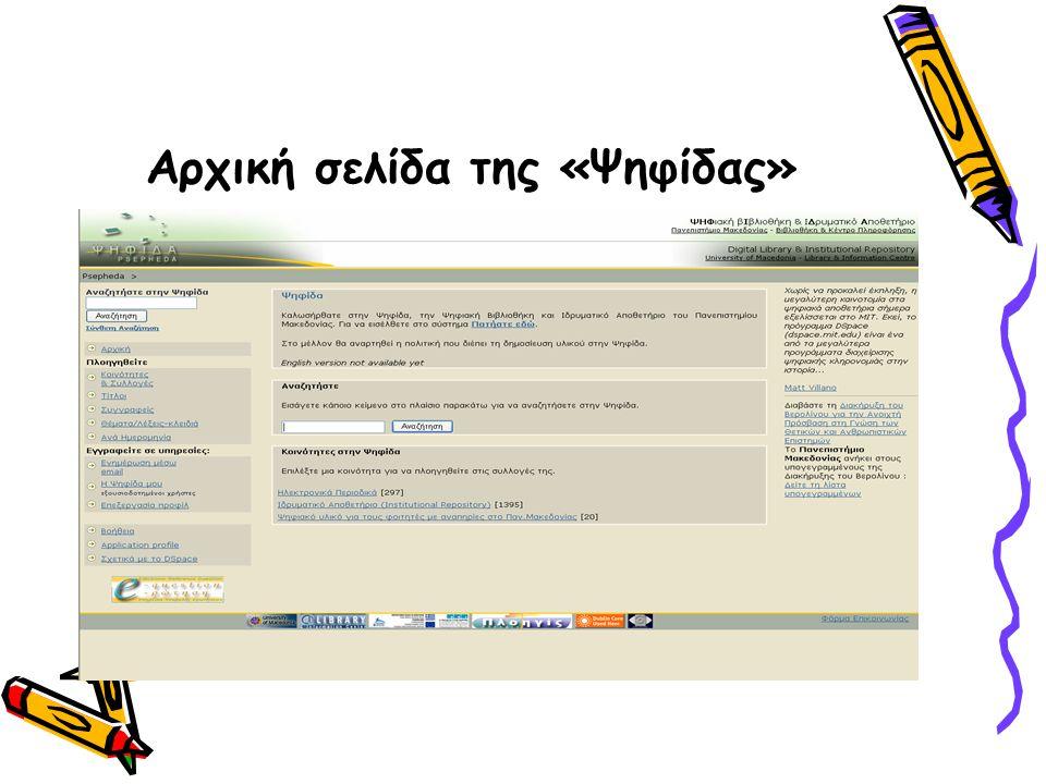 Αρχική σελίδα της «Ψηφίδας»
