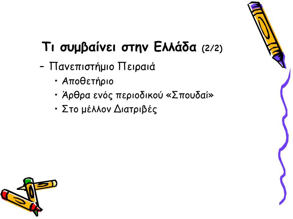 Τι συμβαίνει στην Ελλάδα (2/2) –Πανεπιστήμιο Πειραιά Αποθετήριο Άρθρα ενός περιοδικού «Σπουδαί» Στο μέλλον Διατριβές