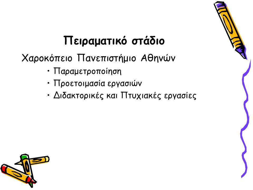 Πειραματικό στάδιο Χαροκόπειο Πανεπιστήμιο Αθηνών Παραμετροποίηση Προετοιμασία εργασιών Διδακτορικές και Πτυχιακές εργασίες