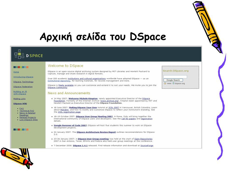 Αρχική σελίδα του DSpace