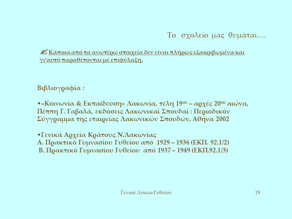 Το σχολείο μας θυμάται…. Γενικό Λύκειο Γυθείου19 Βιβλιογραφία : «Κοινωνία & Εκπαίδευση» Λακωνία, τέλη 19 ου – αρχές 20 ου αιώνα, Πέππη Γ. Γαβαλά, εκδό