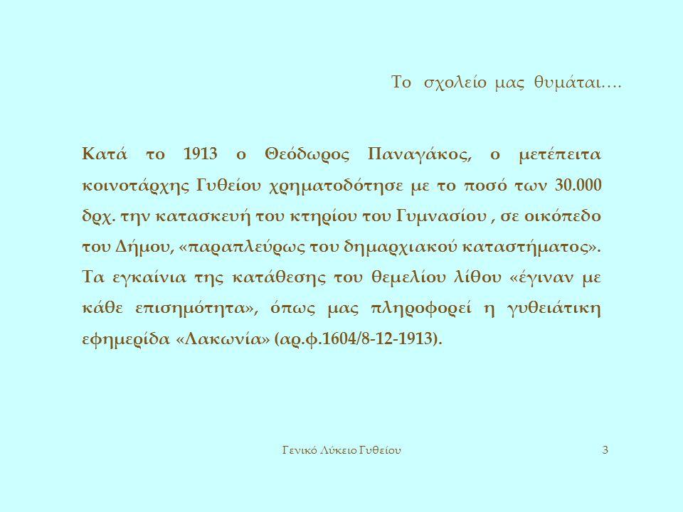 Το σχολείο μας θυμάται…. Γενικό Λύκειο Γυθείου3 Κατά το 1913 ο Θεόδωρος Παναγάκος, ο μετέπειτα κοινοτάρχης Γυθείου χρηματοδότησε με το ποσό των 30.000