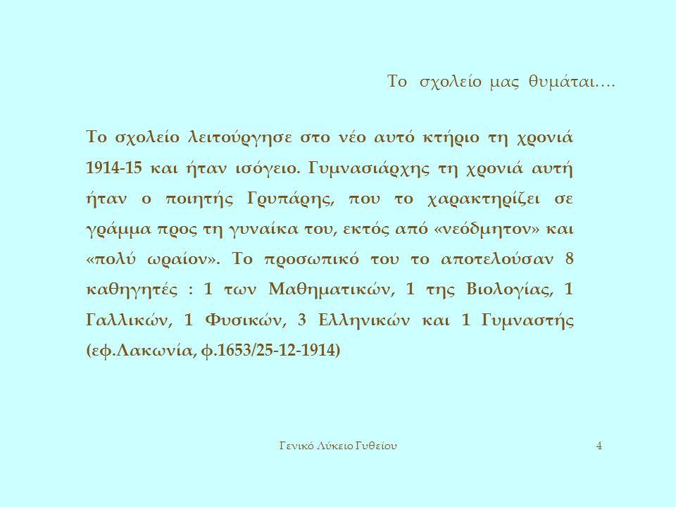 Το σχολείο μας θυμάται….Γενικό Λύκειο Γυθείου15 1887 – 1888 : Τούλης Π.Δ.