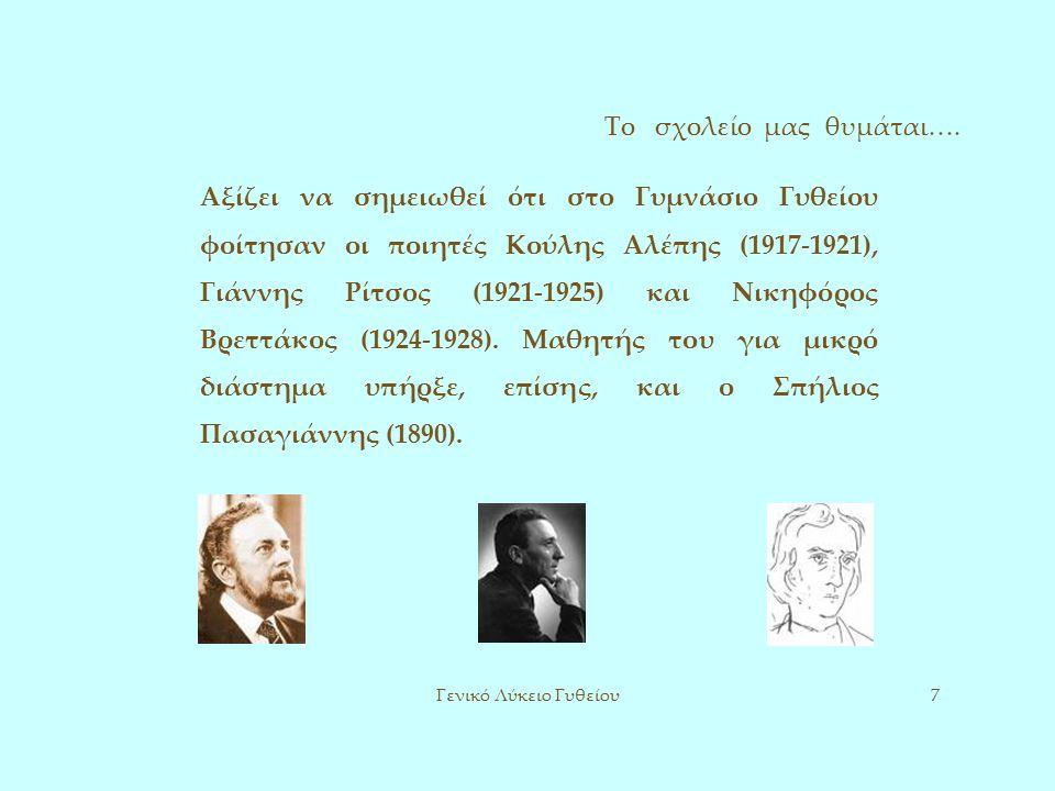 Το σχολείο μας θυμάται…. Γενικό Λύκειο Γυθείου7 Αξίζει να σημειωθεί ότι στο Γυμνάσιο Γυθείου φοίτησαν οι ποιητές Κούλης Αλέπης (1917-1921), Γιάννης Ρί
