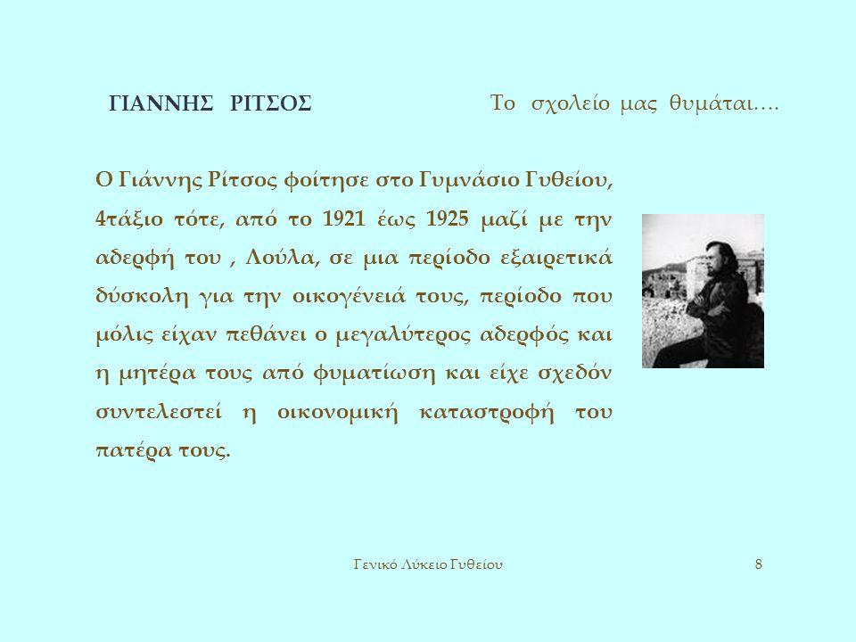 Το σχολείο μας θυμάται…. Γενικό Λύκειο Γυθείου8 Ο Γιάννης Ρίτσος φοίτησε στο Γυμνάσιο Γυθείου, 4τάξιο τότε, από το 1921 έως 1925 μαζί με την αδερφή το