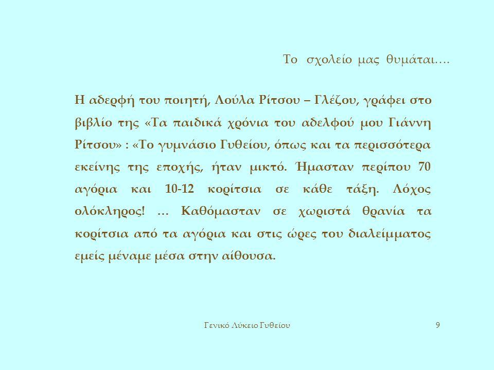 Το σχολείο μας θυμάται…. Γενικό Λύκειο Γυθείου9 Η αδερφή του ποιητή, Λούλα Ρίτσου – Γλέζου, γράφει στο βιβλίο της «Τα παιδικά χρόνια του αδελφού μου Γ