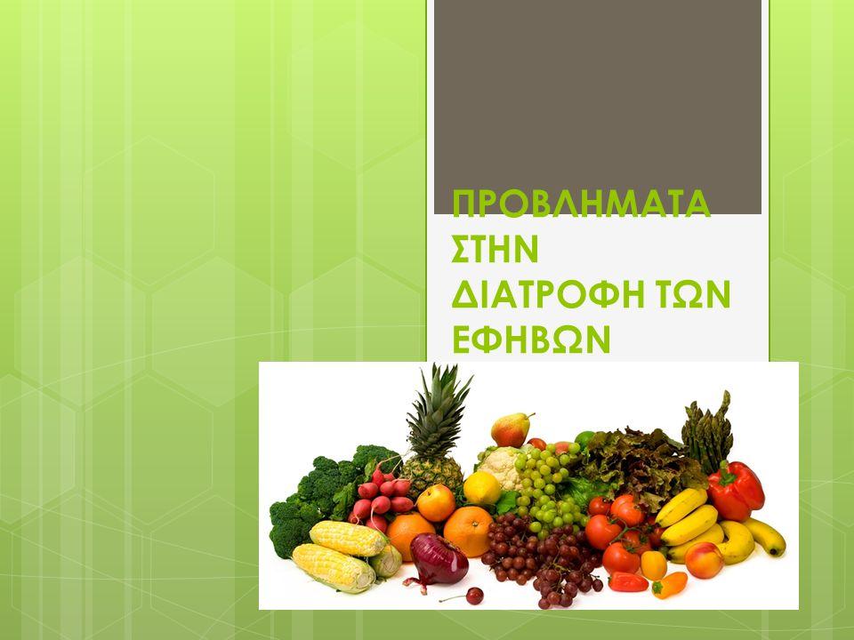 5) Να πίνετε κυρίως ανάμεσα στα γεύματα και όχι την ωρα του φαγητού