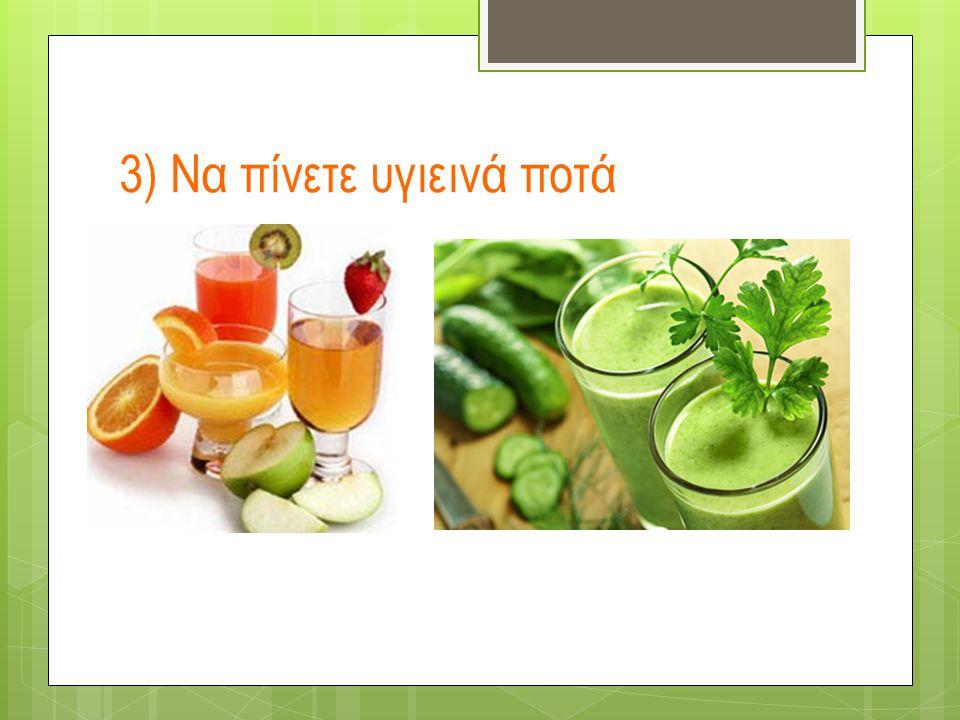 3) Να πίνετε υγιεινά ποτά