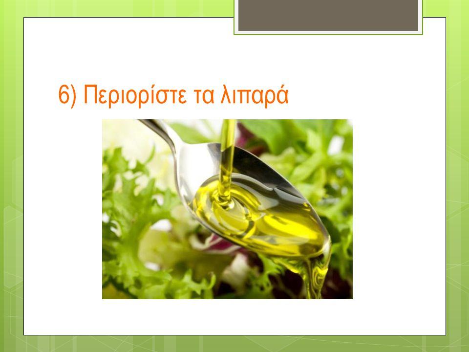 6) Περιορίστε τα λιπαρά