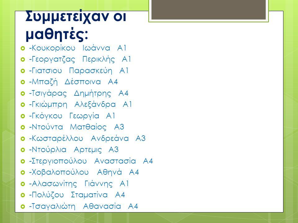 Συμμετείχαν οι μαθητές:  -Κουκορίκου Ιωάννα Α1  -Γεοργατζας Περικλής Α1  -Γιατσιου Παρασκεύη Α1  -Μπαζή Δέσποινα Α4  -Τσιγάρας Δημήτρης Α4  -Γκι